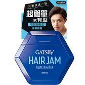 GATSBY雅痞髮醬110ml【愛買】