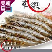 漢哥水產 大草蝦2盒(8隻裝,每盒450g)【免運直出】