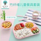 聰明樹兒童餐盤分格卡通竹纖維餐具套裝分格無毒嬰兒飯碗寶寶餐盤   可然精品鞋櫃