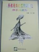 【書寶二手書T7/宗教_LCK】泰雅爾族的信仰與文化-神學的觀點_布興.大興