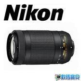 【送拭鏡組】Nikon AF-P DX 70-300mm F4.5-6.3G VR 防手震 望遠鏡頭【另原廠活動加碼】國祥公司貨