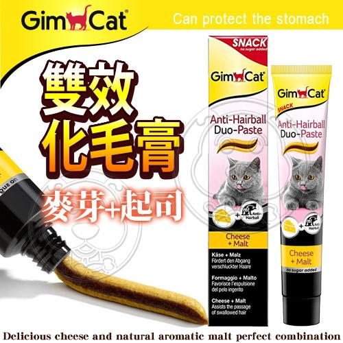 【🐱🐶培菓寵物48H出貨🐰🐹】德國竣寶》貓咪雙效化毛膏(麥芽+起司)-50g