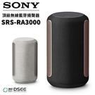 【夏季特賣下殺↘限量商品】SONY 索尼 SRS-RA3000 頂級無線揚聲器 全向式環繞音效 藍芽喇叭 公司貨