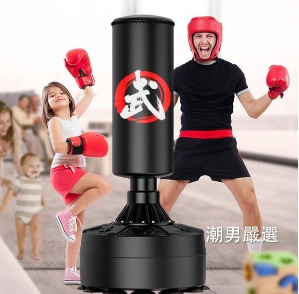 拳擊沙袋成人散打立式家用健身不倒翁沙包兒童跆拳道訓練器材xw