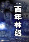 (二手書)百年林彪