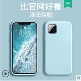 蘋果11手機殼X液態矽膠7套iPhone11proMax全包iphonex防摔 愛麗絲