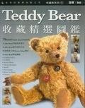 二手書博民逛書店《Teddy Bear收藏精選圖鑑(收藏》 R2Y ISBN:9628825194