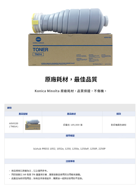Konica Minolta bizhub Press 1052 ( TN014 ) 原廠影印機碳粉-TN-414,TN-118,TN-116,