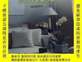 二手書博民逛書店小說月報2004年第5期罕見目錄見圖片( )Y140591 出版2004