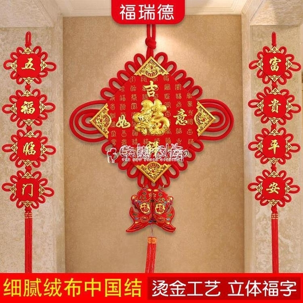 中國結墻上掛飾品墻上客廳福字背景墻掛件裝飾品對聯 SUPER SALE 快速出貨 YYP