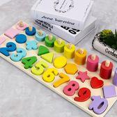 幼兒童認知顏色玩具男孩女孩寶寶益智數字形狀拼圖積木配對板早教