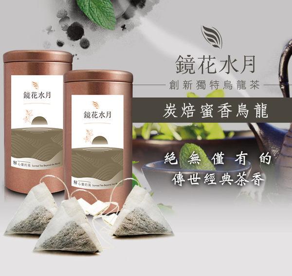 炭焙蜜香烏龍茶包
