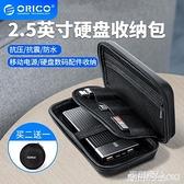 Orico/奧睿科2.5寸行動硬盤包裝耳機數據線收納「麥創優品」