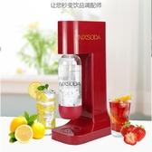 氣泡水機蘇打水機氣泡機奶茶店商用汽水機家用飲料機 Gg1412『MG大尺碼』