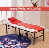 便攜式折疊美容床美容院專用按摩推拿床理療床家用八腿火療紋繡床igo 伊蒂斯女裝