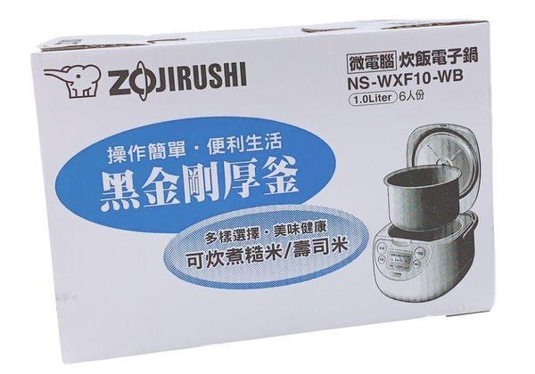 熱賣 象印 微電腦炊飯電子鍋 NS-WXF10-WB 6人份 超取限一台