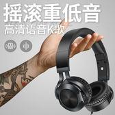 耳罩式耳機手機頭戴式重低音有線耳麥電腦語音K歌通用