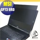 【Ezstick】MSI GP73 8RD 筆記型電腦防窺保護片 ( 防窺片 )