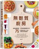 無麩質廚房:排除過敏源,打造無毒健康生活,75道無麩質料理、點心與飲品完美提案..