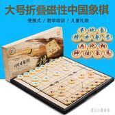 中國象棋套裝磁性折疊棋盤兒童學生成人大號家用五子 培訓棋 qz1467【甜心小妮童裝】