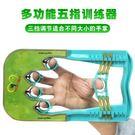 五指器腕力訓練手指靈活鍛練握力器健身器材【步行者戶外生活館】