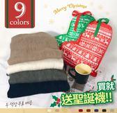 圍巾 送聖誕襪禮物袋 素色圍巾 韓版簡約素面 披肩 秋冬情侶閨密穿搭 聖誕節 交換禮物