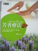【書寶二手書T6/美容_EKX】芳香療法_啟英文化事業有限公司