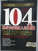 【書寶二手書T4/勵志_MRN】終身受用的104個人生選題_何明敏