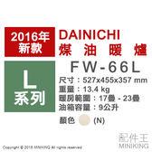 【配件王】日本代購 一年保 空運 DAINICHI FW-66L 金色 煤油暖爐 23疊 暖氣
