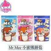 現貨 快速出貨【小麥購物】Mr.Mee 小蜜熊 餅乾 25g 餅乾 點心 巧克力餅乾 零食【A174】