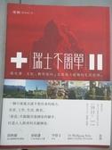 【書寶二手書T1/社會_XEM】瑞士不簡單-從社會、文化、教育面向,走進瑞士緩慢的生活哲學