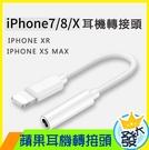 【大發】Lighting 轉 3.5MM 蘋果耳機 聽歌轉接頭 iPhone 7 8 X XS MAX XR 轉接頭 不支援耳機通話 轉接線
