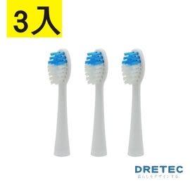 【日本DRETEC】TB-303電動牙刷替換刷頭-3入
