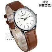 KEZZI珂紫 簡約時刻 圓形皮革石英腕錶 學生手錶 防水女錶 咖啡色 KE1516咖小
