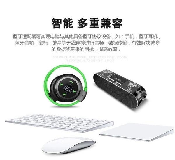 【保固一年 免驅動隨插即用】CSR4.0 迷你 藍牙 適配器 免驅 USB 無線網卡