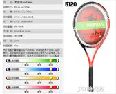 碳素網球拍單人初學者帶線回彈套裝訓練器專業一體男女大學生QM   JSY時尚屋