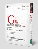 G點:重新探索女性性高潮【城邦讀書花園】