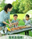 烤肉架 原始人不銹鋼燒烤架戶外5人以上家用爐子架子木炭燒烤爐3野外工具 YS 【中秋搶先購】