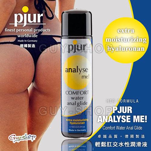 德國Pjur ANALyse me! 輕鬆肛交水性潤滑液 COMFORT water anal glide 100ml