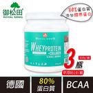 【御松田】德國頂級乳清蛋白+膠原蛋白配方(500gX3瓶)