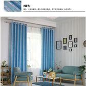 全館79折-窗簾遮光隔音簡約現代歐式客廳臥室飄窗成品窗紗純色遮陽布