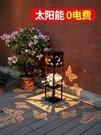 太陽能蝴蝶光影花架燈花園別墅裝飾燈戶外防水庭院室外布置氛圍燈 露露日記