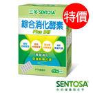 三多綜合消化酵素膠囊60粒◆醫妝世家◆現貨供應
