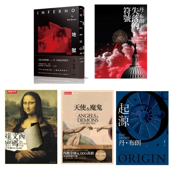 丹.布朗--羅柏.蘭登系列五書:達文西密碼+天使與魔鬼+失落的符號+地獄 +起源