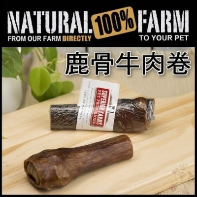 *King Wang*【單支】自然牧場100%Natural Farm 紐西蘭天然零食《鹿骨牛肉卷》狗狗零食/寵物點心