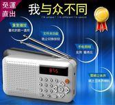 收音機 MP3老人迷你小音響插卡音箱新款便攜式音樂播放器隨身聽可充電老年外放聽歌聽