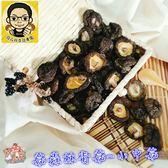 【菇森林】新社香菇-特級冬小中菇(600克)-產銷覆歷認證香菇