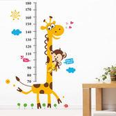 【BlueCat 】兒童房斑紋長頸鹿抱猴子貼壁身高量尺180cm