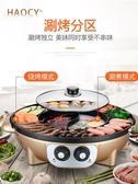 電烤盤 家用電烤肉機火鍋燒烤烤涮一體鍋鴛鴦無煙烤肉盤電烤盤鍋 莎拉嘿呦