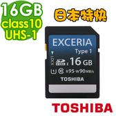 《 3C批發王 》 95MB/s日本特快TOSHIBA Exceria SDHC 16G 16GB Class10 Type1 UHS-1極速卡 日本製